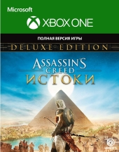 XBOX ONE Assassins Creed: Истоки Deluxe Edition (Assassins Creed: Origins Deluxe Edition)    Цифровая версия