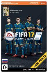 FIFA 17 Ultimate Teams 4600 POINTS (Оплата Easypay, Webmoney, Visa, Mastercard, Белкарт с телефона MTC, Life:) и в кассе Банка) Цифровая версия