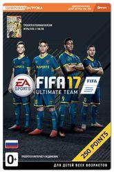 FIFA 17 Ultimate Teams 250 POINTS (Оплата Easypay, Webmoney, Visa, Mastercard, Белкарт с телефона MTC, Life:) и в кассе Банка)   Цифровая версия
