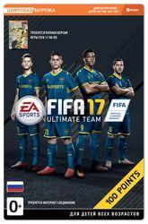 FIFA 17 Ultimate Teams  100 POINTS (Оплата Easypay, Webmoney, Visa, Mastercard, Белкарт с телефона MTC, Life:) и в кассе Банка)   Цифровая версия