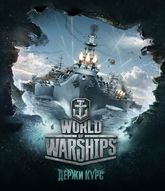 """World of Warships Action Stations - """"Диана"""""""