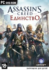 Assassins Creed: Единство  (Assassin's Creed: Unity)  Цифровая версия