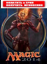 "Magic 2014 - Duels of the Planeswalkers (ЕРИП ""Расчет"", Visa, MasterCard, Webmoney) АКЦИЯ"