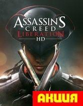 """Assassins Creed Liberation HD  �������� ������  (������ ���� """"������, ��������-�������, Visa, Mastercard, �������, � ����� �����, Easypay, Webmoney, ��������� �������)"""