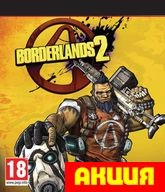Borderlands 2  Game of the Year Edition (1С)   Цифровая версия
