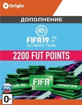 FIFA 19 Ultimate Teams 2200 POINTS для PC  Цифровая версия