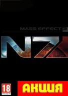 "Mass Effect 3. Digital Deluxe Edition.  (ЕРИП ""Расчет"", Visa, MasterCard, Webmoney)"