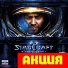 "StarCraft 2: Wings of Liberty Unlimited Цифровая версия   (ЕРИП ""Расчет"", Visa, MasterCard, EasyPay, Webmoney)"