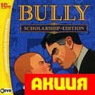 Bully: Scholarship Edition DVD-Disk (1С)