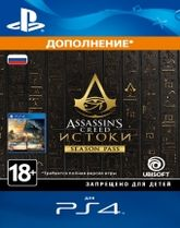 PS4 Assassin's Creed Origins Season Pass    Цифровая версия