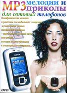 MP3 ������� � ������� DVD-Disk