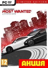 Need for Speed: Most Wanted (a Criterion Game) Limited Edition ЦИФРОВАЯ ВЕРСИЯ